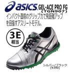 アシックス asics GEL-ACE PRO FG (ゲルエース プロエフジー) ソフトスパイクシューズ 3E相当 SV×BK (9390) 日本正規品 (TGN907)