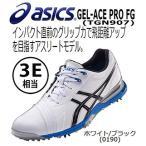 アシックス asics GEL-ACE PRO FG (ゲルエース プロエフジー) ソフトスパイクシューズ 3E相当 WH×BK (0190) 日本正規品 (TGN907)