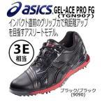 アシックス asics GEL-ACE PRO FG (ゲルエース プロエフジー) ソフトスパイクシューズ 3E相当 BK×BK (9090) 日本正規品 (TGN907)
