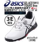 アシックス asics GEL-ACE TOUR Boa 2 (ゲルエース ツアーボア ツー) ソフトスパイクシューズ 3E相当 WH×BK (0190) 日本正規品 (TGN913)