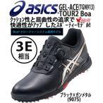 アシックス asics GEL-ACE TOUR Boa 2 (ゲルエース ツアーボア ツー) ソフトスパイクシューズ 3E相当 BK×GM (9075) 日本正規品 (TGN913)