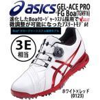 【最終価格!】アシックス asics GEL-ACE PRO FG Boa (ゲルエース プロ エフジー ボア) ソフトスパイクシューズ 3E相当 WH×RD (0123) 日本正規品 (TGN916)