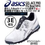 『asics GEL-ACE PRO FG Boa シューズ 日本正規品 (TGN916)』 ●飛び...