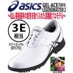 アシックス asics GEL-ACE LEGENDMASTER 2 (ゲルエース レジェンドマスターツー) ソフトスパイクシューズ 3E相当 WH×GM (0175) 日本正規品 (TGN918)