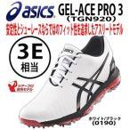 『アシックス GEL-ACE PRO 3 BOA 日本正規品 (TGN919)』 ●安定性とシューレ...