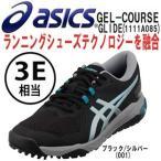アシックス asics GEL-COURSE GLIDE (ゲル コース グライド) スパイクレスシューズ 3E相当  ブラック×シルバー (001) 日本正規品 (1111A085)