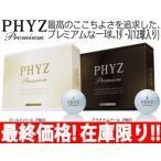【在庫限り!】BRIDGESTONE (ブリヂストン) PHYZ PREMIUM BALL (ファイズ プレミアム ボール) 1ダース(12個入り) カラー全2色 日本正規品