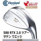 【最終価格!】Cleveland (クリーブランド) 588 RTX 2.0 ツアーサテン ウェッジ ダイナミックゴールドスチールシャフト装着 日本正規品