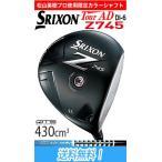 【最終価格!】 ダンロップ SRIXON (スリクソン) Z745 DRIVER (ドライバー) 松山 英樹プロオリジナル 限定カラー Tour AD DI-6カーボンシャフト装着 日本正規品