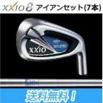 ダンロップ XXIO 8 (ゼクシオ エイト) アイアンセット#6I-P,A,S(7本セット) NS900スチールシャフト 日本正規品