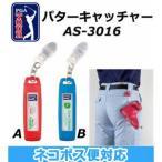 ダイヤ US PGA パターキャッチャー AS-3016