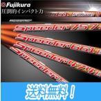 フジクラ Speeder Evolution II (スピーダー エボリューション2) 474/569/661/757 シリーズ 日本正規品