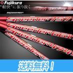 フジクラ Speeder Evolution III (スピーダー エボリューション3) 474/569/661/757 シリーズ 日本正規品