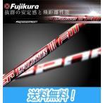 フジクラ Speeder Evolution III FW (スピーダー エボリューション3フェアウェイ) FW40/50/60/70/80 シリーズ 日本正規品