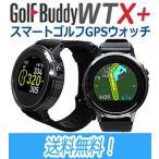 Golf Buddy ゴルフバディー WTX フルカラータッチパネル搭載 腕時計型GPSゴルフナビ 日本正規品