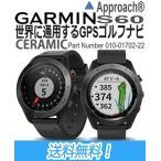 GARMIN ガーミン APPROACH S60 Premium (アプローチエスロクジュウ) フルカラータッチパネル/高低差表示機能搭載 腕時計型GPSゴルフナビ 日本正規品