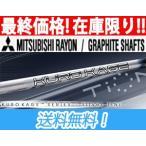三菱レイヨン KUROKAGE (クロカゲ) Silver TiNi 60/70/80-Series (シルバー ティーアイエヌアイシリーズ) USモデル