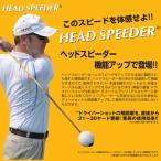 M・I・T INC HEAD SPEEDER ヘッドスピーダー USモデル