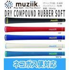 Yahoo!マルニ ゴルフ【お買得品!】muziik ムジーク DRY COMPOUND RUBBER SOFT (ドライコンパウンドラバー ソフト) 口径 M60 バックライン:有/無 カラー全5色 日本正規品