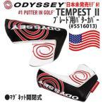 【日本未発売品!】ODYSSEY (オデッセイ) 2016年 TEMPEST II (テンペスト ツー) ブレードタイプ パターカバー (#5516013) USモデル