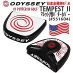【日本未発売品!】ODYSSEY (オデッセイ) 2016年 TEMPEST II (テンペスト ツー) マレットタイプ パターカバー (#5516014) USモデル