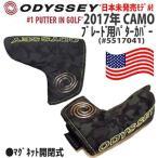 【日本未発売品!】ODYSSEY (オデッセイ) 2017年 CAMO (カモ) ブレードタイプ パターカバー (#5517041) USモデル