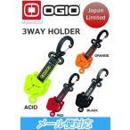 OGIO (オジオ) 3WAY HOLDER (スリーウェイホルダー) Style:040323 日本限定仕様