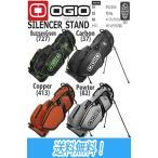 OGIO (オジオ) 2016年 SILENCER (サイレンサー) 10.5型STAND BAG (スタンドバッグ) Style125042J6 全4色 日本正規品
