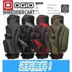 OGIO (オジオ) 2016年 SHREDDER (シュレッダー) 10型  CART BAG (カートバッグ) Style124034J6 全4色 日本正規品