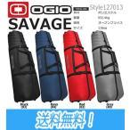 OGIO (オジオ) 2016年 SAVAGE (サベージ) ゴルフキャスター付トラベルカバーケース 全4色 Style127013 日本正規品