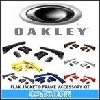 OAKLEY オークリー サングラス FLAK JACKET FRAME ACCESSORY KIT フラックジャケット フレームアクセサリーキット カスタムパーツ