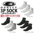 OAKLEY オークリー 3P SOCK ショート丈 3足セット 全3色 93238JP