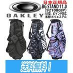 ショッピングoakley OAKLEY オークリー BG STAND 11.0 CARRY BAG (ビージースタンド キャリーバッグ) 9.5型スタンドバッグ 921080JP
