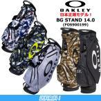 OAKLEY オークリー BG STAND 14.0 CARRY BAG (ビージースタンド キャリーバッグ) 9.5型スタンドバッグ FOS900199 全2色