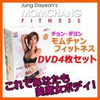 即納 チョン ダヨン モムチャンフィットネス DVD 4枚組 エクササイズ DVD 送料無料