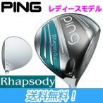 PING ピン Rhapsody ラプソディ レディース ドライバー 日本正規品