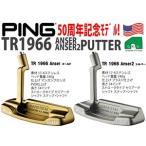 【50周年記念モデル!】PING ピン TR1966 ANSER/ANSER2 (アンサー/アンサーツー) USモデル
