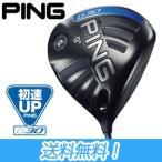 PING ピン G30 ジーサーティ ドライバー 日本正規品