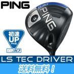 PING ピン G30 LS TEC ジーサーティ LSテック ドライバー 日本正規品