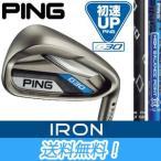【最終価格!】PING ピン G30 ジーサーティ アイアン #5-PW (6本セット) カーボンシャフト装着 日本正規品
