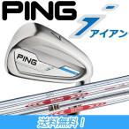 【最終価格!】PING ピン i アイアン #5-PW (6本セット) スチールシャフト装着 日本正規品