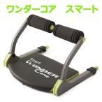 ワンダーコア スマート ショップジャパン Shop Japan WONDER Core Smart