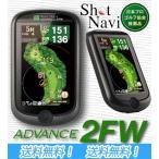 ShotNavi ショットナビ GPSゴルフナビ ADVANCE2 FW アドバンス2 FW日本正規品