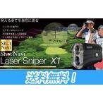 ShotNavi ショットナビ Laser Sniper X1 (レーザー スナイパー エックスワン ) 高低差機能搭載 レーザー距離計測器 日本正規品