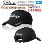 Titleist (タイトリスト) StaDry Waterproof Cap ( スタドライ ウォータープルーフ キャップ) 防水レインキャップ (TH4WDRYCAP-0) USモデル