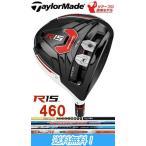 テーラーメイド R15 460cc DRIVER (ドライバー) カスタムシャフト装着 日本正規品
