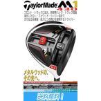テーラーメイド M1 (エムワン) 430cc DRIVER (ドライバー) カスタムシャフト装着 日本正規品