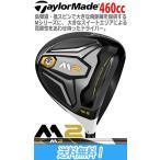 【最終価格!】テーラーメイド M2 (エムツー) 460cc DRIVER (ドライバー) TM1-216オリジナルカーボンシャフト装着 日本正規品