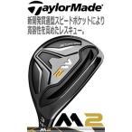 【最終価格!】テーラーメイド M2 (エムツー) RESCUE (レスキュー) TM5-216オリジナルカーボンシャフト装着 日本正規品