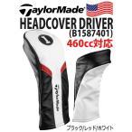 【日本未発売!】テーラーメイド 2017年 ドライバー用 (460cc対応)  ヘッドカバー (B1587401) USモデル